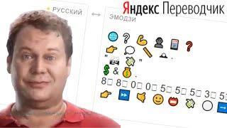 """Яндекс Переводчик озвучивает Рекламу """"8 800 555 35 35""""!"""