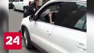 В подмосковном Видном женщина-водитель пыталась скрыться с полицейским на капоте - Россия 24