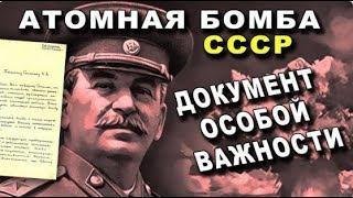 СРОЧНО!!!Как СССР уделал США И ВЕЛИКОБРИТАНИЮ!!!Атомная БОМБА СССР