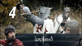 Дружина [HD]. Судьба престола. 4 серия (2015). История, приключения, боевик @ Русские сериалы