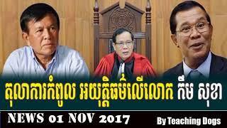 Cambodia TV News: CMN Cambodia Media Network Radio Khmer Morning Wednesday 11/01/2017