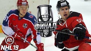 ФИНАЛ КУБКА ГАГАРИНА - ЦСКА vs АВАНГАРД - КХЛ В NHL 19