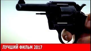 Лучший фильм 2017 HD Зарубежные фильмы МАШИНА СМЕРТ