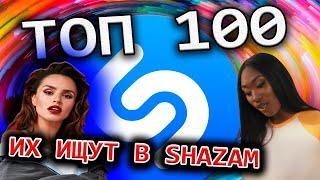 ТОП 100 ПЕСЕН КОТОРЫЕ ВСЕ ИЩУТ В ШАЗАМ ВК ТИК ТОК | Подборка песен которые ищут в Shazam VK Tik Tok