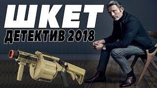 ПРЕМЬЕРУ 2018 ИСКАЛИ НОЧЬЮ [ ШКЕТ ] Русские детективы 2018 новинки, сериалы 2018 HD