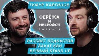 ТИМУР КАРГИНОВ | РАССВЕТ ПОДКАСТОВ | ЗАКАТ КВН И ВЕЧНЫЙ STAND UP