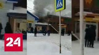 В Кемеровской области вспыхнул торговый центр - Россия 24