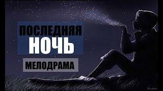 НОВИНКА 2017! ФИЛЬМ «ПОСЛЕДНЯЯ НОЧЬ» Русские мелодрамы в хорошем качестве HD