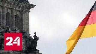 """""""Альтернатива для Германии"""": Берлин устал от российских контрсанкций - Россия 24"""