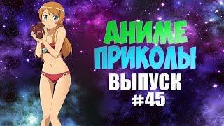 Аниме приколы под музыку #45 | Смешные моменты аниме #45 | anime crack | anime coub (Specially) +18