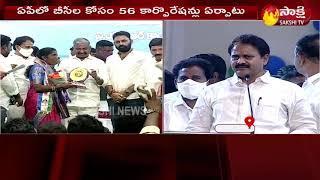 AP Ministers LIVE | BC Corporation Abhinandana Sabha Live From Vijayawada | Sakshi TV