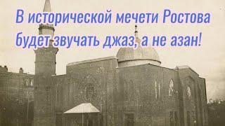 В исторической мечети Ростова будет звучать джаз, а не азан!