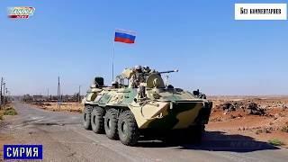 СИРИЯ сегодня 2018 США продолжают обстрелы мирных жителей Главные новости России