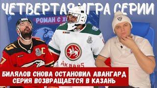 Авангард - Ак Барс / Обзор четвертого матча серии в Балашихе / Финал Восточной Конференции 9.04.2021