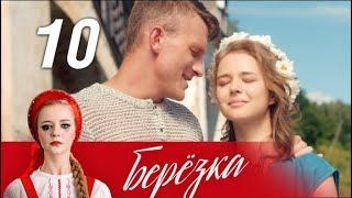 Берёзка. 10 серия (2018) Мелодрама @ Русские сериалы