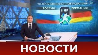 Выпуск новостей в 15:00 от 02.01.2021