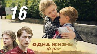 Одна жизнь на двоих. 16 серия (2018). Семейная сага, мелодрама @ Русские сериалы