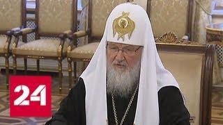 Патриарх Кирилл: мы, пережив нечто подобное, как никто другой понимаем боль людей в Сирии и Ираке …
