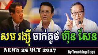 Cambodia Hot News: WKR World Khmer Radio Night Wednesday 10/25/2017