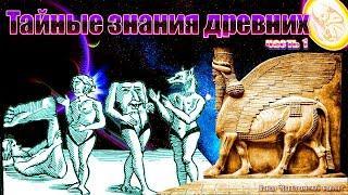 Тайные знания древних, часть 1