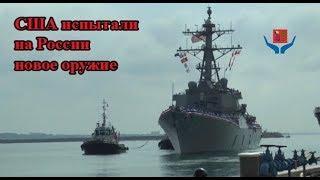 США испытали на России новое оружие