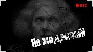 Страшные истории на ночь - Не жадничай!!!