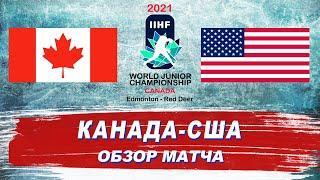 Канада - США (0:2) | Молодежный чемпионат мира 2021 | ФИНАЛ | Обзор матча / #ЛедниковыйПериод