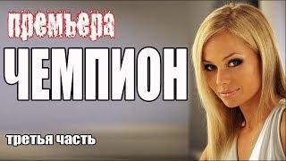 [КАРЬЕРА ІІI]  Русские мелодрамы 2018 новинки HD 1080P