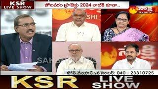 KSR Live Show: చంద్రబాబు 5వసారి డ్రామా..! - 12th June 2018
