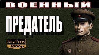 """МОЩНЫЙ ВОЕННЫЙ БОЕВИК """"ПРЕДАТЕЛЬ"""" военные фильмы 2017"""