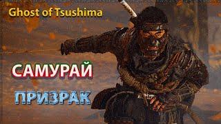 Фантастика фильмы 2020 Призрак Цусимы Ghost of Tsushima катсцены Фэнтези фильмы 2020 ИГРОФИЛЬМ