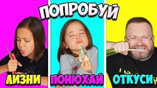 ЛИЗНИ ПОНЮХАЙ ОТКУСИ Новый Челлендж /Видео Анютка малютка