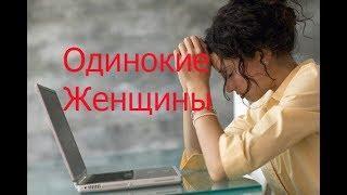 Одинокие женщины. Елена Бэкингерм http://astrostar.su/
