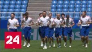 Сборная РФ провела в Самаре тренировку перед матчем с Уругваем - Россия 24