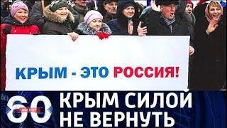 60 минут. Скандал в ПАСЕ: Киеву предложили компенсацию за Крым. От 10.10.17