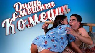ТОП 10 Очень смешные комедии | ТОП фильмов комедий | топ фильмов которые стоит посмотреть