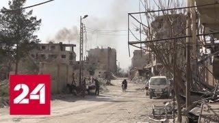 8 тысяч боевиков согласились выйти из сирийской Думы - Россия 24