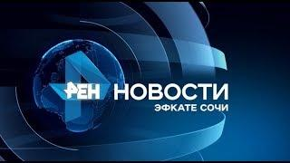 Новости Сочи (Эфкате РЕН REN TV) Выпуск от 13.11.2019