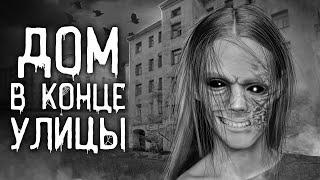 Страшные истории на ночь | Дом в конце улицы | Страшилки. Scary Stories. Horror Stories