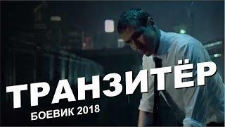 """Боевик 2018 порвал всех! """" Транзитер """"  Русские боевики 2018 новинки, фильмы 2018 HD"""