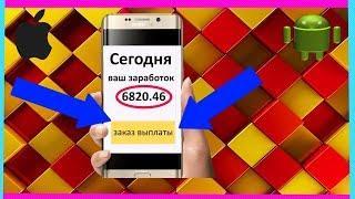 Заработок денег на телефоне без вложений / Как заработать на андроиде школьнику