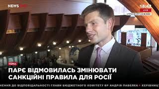 Гончаренко: мы добились того, что весь следующий год России не будет в ПАСЕ 09.10.18