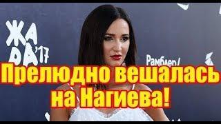 Бесстыжая Ольга Бузова прилюдно вешалась на Дмитрия Нагиева. Дом2 новости и слухи