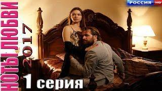 Самая свежая ПРЕМЬЕРА! НОТЫ ЛЮБВИ 1s (2017) Русские мелодрамы 2017 новинки, русские сериалы, фильмы