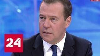 Медведев: омоложение губернаторского корпуса началось 10 лет назад - Россия 24