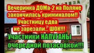 Дом 2 Новости 31 Октября 2018 (31.10.2018) Раньше Эфира