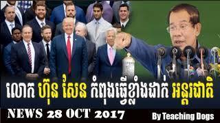 Cambodia TV News: CMN Cambodia Media Network Radio Khmer Evening Saturday 10/28/2017