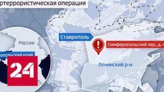 В Ставрополе уничтожены трое вооруженных бандитов - Россия 24