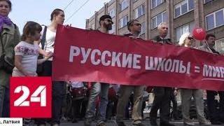 В Латвии прошли массовые манифестации в защиту русских школ - Россия 24