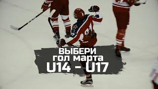 Выбери лучший гол U14 - U17